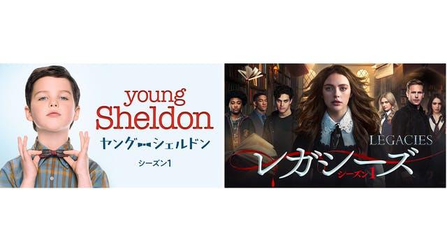 日本初上陸の海外ドラマ『ヤング・シェルドン』『レガシーズ』の第1話を最速で観られるオンライン試写会が決定!