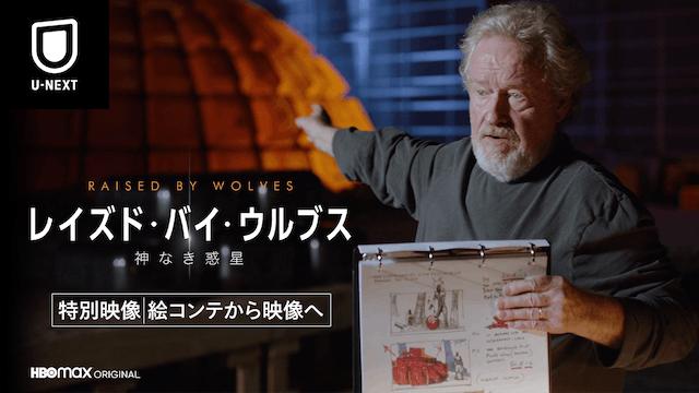 HBO Maxオリジナル『レイズド・バイ・ウルブス / 神なき惑星』リドリー・スコット直筆の絵コンテを初公開!