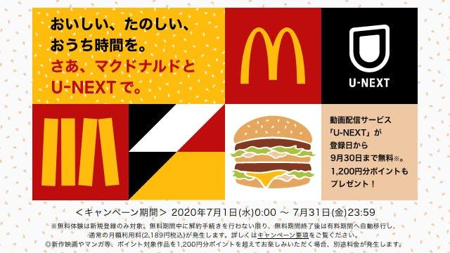 日本マクドナルドとU-NEXTが、おうち時間を充実させるキャンペーンで新たな暮らしをサポート