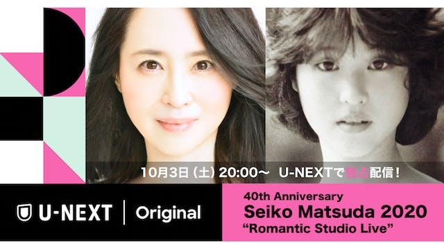"""松田聖子 デビュー以来初となるライブ配信『40th Anniversary Seiko Matsuda 2020 """"Romantic Studio Live""""』がU-NEXT独占で実施決定"""