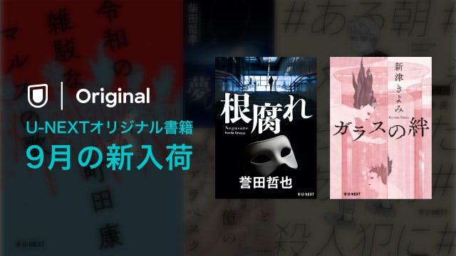 U-NEXTのオリジナル書籍/【9月】の新刊は誉田哲也、新津きよみの2作品