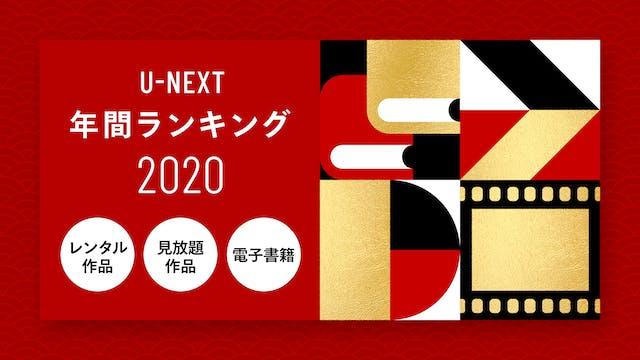 U-NEXT年間ランキング2020を発表。『鬼滅の刃』が見放題総合とマンガでダブル1位を獲得。レンタル総合1位には『アナと雪の女王2』