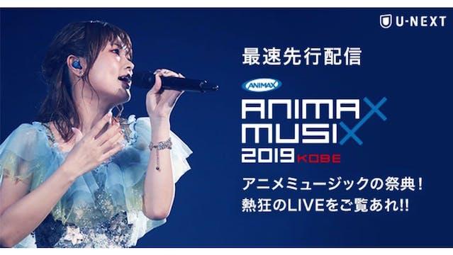 アニメミュージックの祭典「ANIMAX MUSIX」全3公演を、U-NEXTで最速先行見放題配信