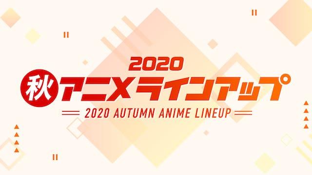 2020年秋アニメの配信ラインアップ