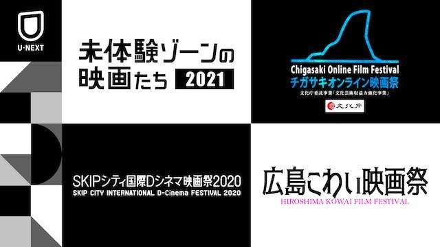 映画祭とU-NEXTが連携し、映画ファンと作品との出会いを後押し。2021年2月より4つの映画祭の上映作品を配信