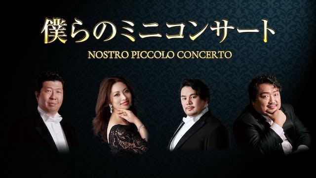 日本を代表するオペラ歌手が集結!『僕らのミニコンサート』を「ドルビーアトモス」でU-NEXT独占配信決定