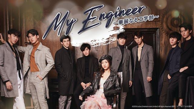 『My Engineer 〜華麗なる工学部~』を3月1日よりU-NEXTで独占配信決定
