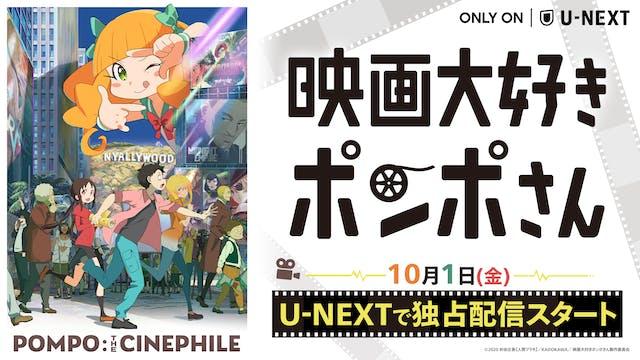 『映画大好きポンポさん』をU-NEXT独占で最速配信スタート!プレゼント&コミックキャンペーンも同時開催