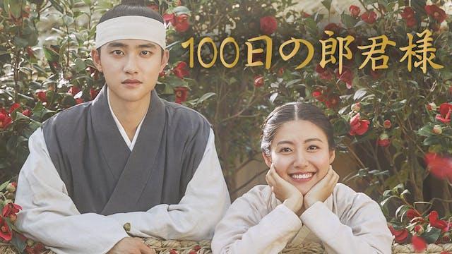 ド・ギョンス(EXO)主演『100日の郎君様』を地上波放送に先駆けてU-NEXTで配信開始
