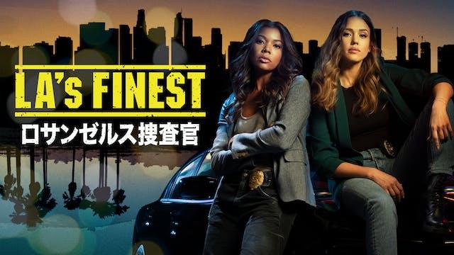 U-NEXT独占配信中『LA's FINEST/ロサンゼルス捜査官』のメイキング映像を初公開!