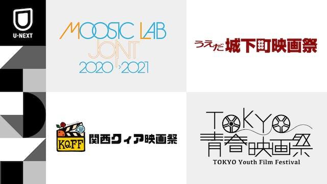 新たに3つの映画祭との連携が決定。延期されていた、つんく♂発起人の「TOKYO青春映画祭」の詳細も発表