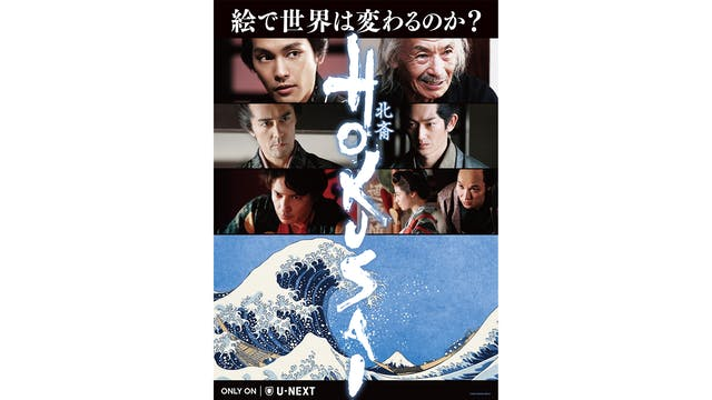 柳楽優弥と田中泯が、葛飾北斎を2人1役で演じた映画『HOKUSAI』をU-NEXT独占で最速配信することを決定!