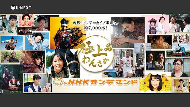 「NHKプラス」の試行的サービス開始にあわせ、3月1日よりU-NEXTの「NHKオンデマンド」も「まるごと見放題パック」の1プランに