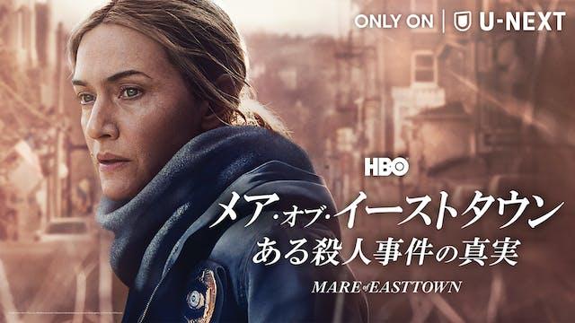 本年度エミー賞16部門ノミネート!ケイト・ウィンスレット主演『メア・オブ・イーストタウン / ある殺人事件の真実』8月27日よりU-NEXTにて見放題で独占配信開始!ティザー予告も初公開