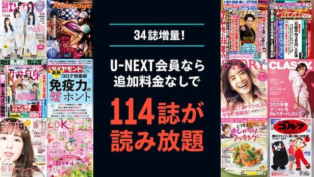 新たに34誌を追加し、U-NEXTの月額会員なら雑誌114誌が読み放題!