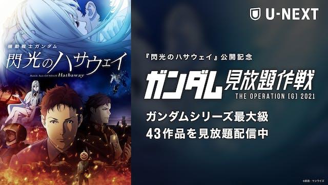 『機動戦士ガンダム 閃光のハサウェイ』公開記念!U-NEXTならガンダムシリーズ43作品が見放題!!