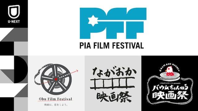 ぴあフィルムフェスティバルほか、4つの映画祭との連携が決定。U-NEXTが、映画祭と映画ファンをつなぐ橋渡しに