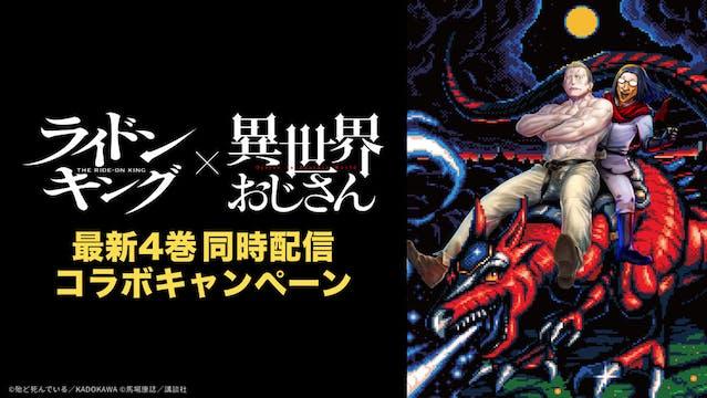 「次にくるマンガ大賞2019」U-NEXT賞をW受賞した『ライドンキング』『異世界おじさん』の最新刊同時発売を記念してキャンペーンを開始
