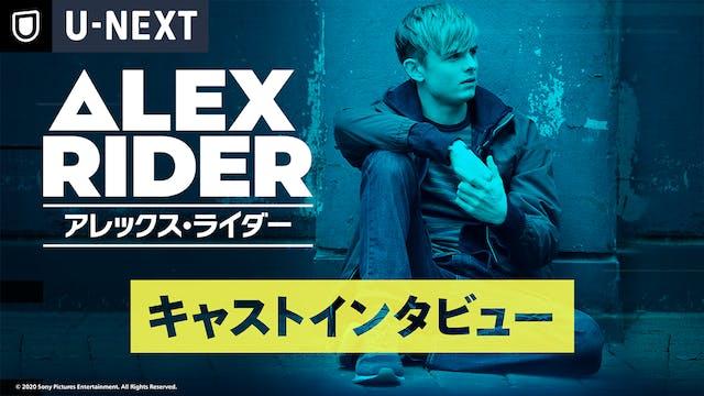 『アレックス・ライダー』オット・ファラント&ブレノック・オコナー インタビュー映像を初公開!