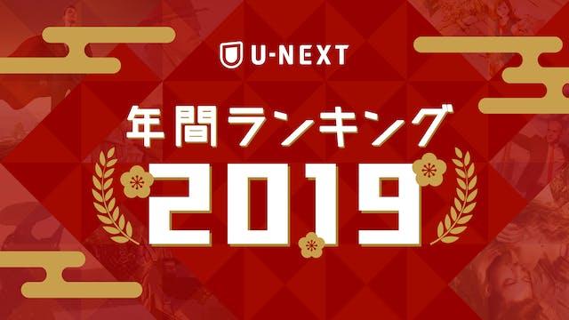 U-NEXT年間ランキング2019発表。総合1位は世界中で大ブームを巻き起こした『ボヘミアン・ラプソディ』