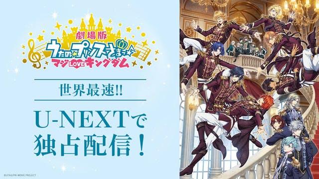 U-NEXT独占!『劇場版 うたの☆プリンスさまっ♪ マジLOVEキングダム』を最速配信