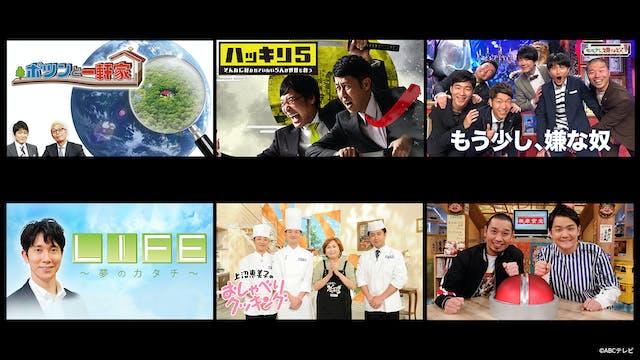 『ポツンと一軒家』『相席食堂』ほかABCテレビの人気バラエティ番組6作品がU-NEXTに初登場