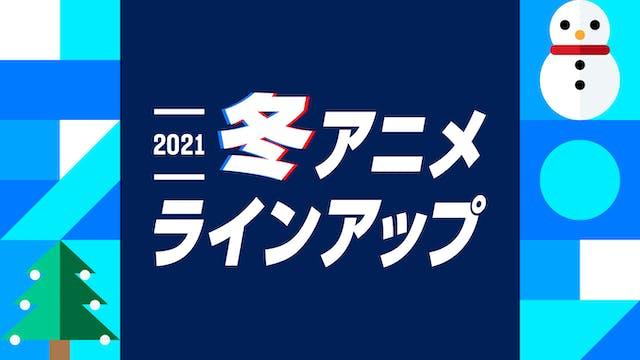 2021年冬アニメの配信ラインアップ