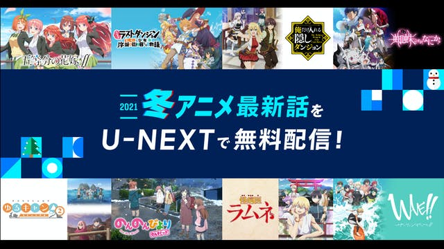U-NEXTで冬アニメの最新話が会員登録なしで無料視聴可能に!『五等分の花嫁∬』ほか25作品でスタート