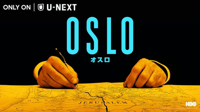 スティーヴン・スピルバーグ×トニー賞受賞舞台。イスラエルとパレスチナの間で結ばれたオスロ合意までの知られざるドラマを描いたHBO映画『OSLO / オスロ』が日本初上陸。6月28日(月)よりU-NEXTにて見放題で独占配信決定。ティザー予告も解禁