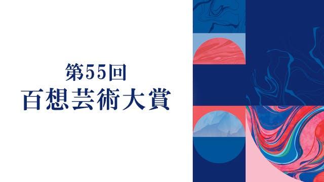 パク・ポゴムがMCを務める韓国の映画・テレビの総合芸術賞「第55回百想芸術大賞」をU-NEXTで日本最速・独占配信決定!