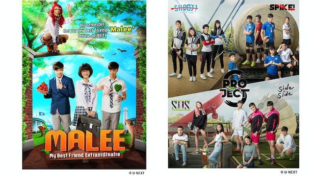 タイドラマ『Malee My Best Friend Extraordinaire』『Project S The Series』をU-NEXTが日本初、独占配信!