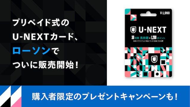 需要高まるプリペイド式「U-NEXTカード」をローソンでもついに販売開始