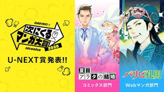 「次にくるマンガ大賞 2020」の特別賞「U-NEXT賞」が『夏目アラタの結婚』『パリピ孔明』に決定!