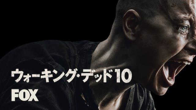 最新話をいち早く観られる試写会も開催!『ウォーキング・デッド』シーズン10最新話をU-NEXTのFOXチャンネルで日本最速配信