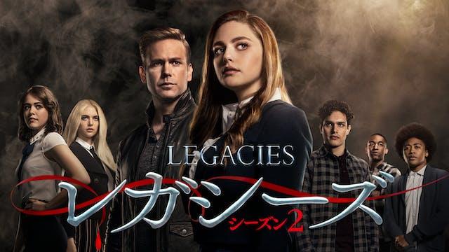 『ヴァンパイア・ダイアリーズ』『オリジナルズ』の次世代を描いた『レガシーズ』シーズン2がU-NEXT独占で日本初上陸決定!