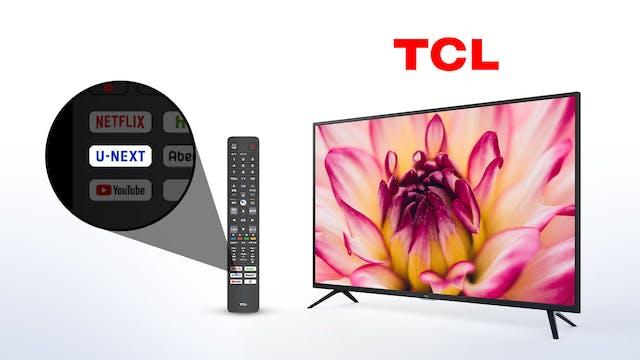 TCL製テレビのリモコンに「U-NEXTボタン」を搭載