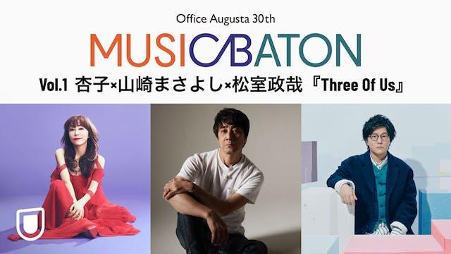 オフィスオーガスタ30周年企画「MUSIC BATON」全公演をU-NEXT独占でライブ配信!第1弾公演には杏子、山崎まさよし、松室政哉が出演