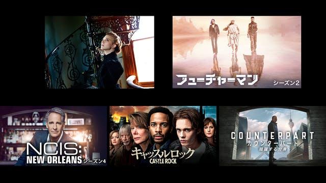 日本初上陸の『ピクニック・アット・ハンギングロック 』や話題の『キャッスルロック』ほか8月配信の海外ドラマを発表