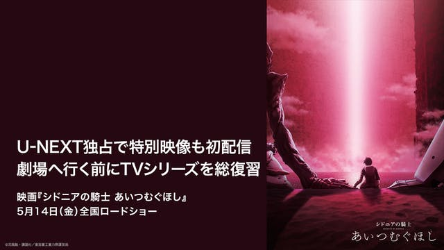"TVシリーズ「シドニアの騎士」を期間限定で無料配信!「新アングル版」などを収録した""特別版""もU-NEXT独占で配信決定"