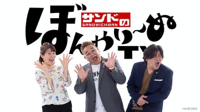 サンドウィッチマンのローカル冠番組『サンドのぼんやり〜ぬTV』をU-NEXT独占で配信開始