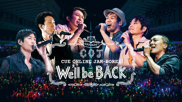 U-NEXTにて、鈴井貴之・TEAM NACSらオフィスキュー総出演の「CUE ONLINE JAM-BOREE 〜We'll be back〜」をライブ配信決定!