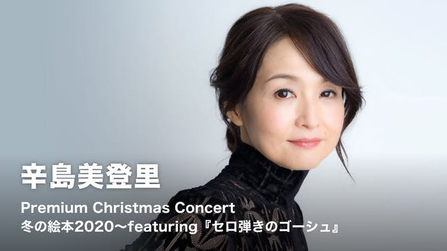辛島美登里のクリスマスコンサートをU-NEXTで独占ライブ配信決定