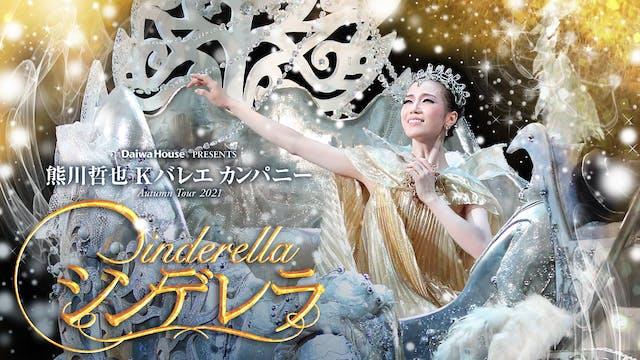 熊川哲也 Kバレエ カンパニーによる『シンデレラ』をU-NEXTでライブ配信決定!