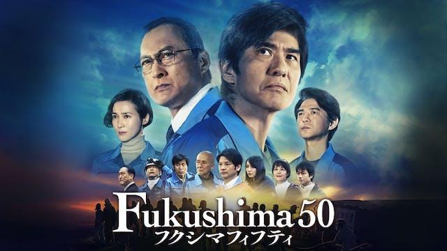 緊急事態宣言を受け、映画『Fukushima 50』をU-NEXTで緊急配信決定。ほか、劇場公開中の8作品を「オンライン公開」