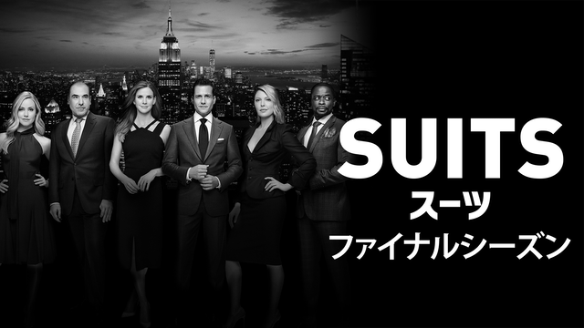 "『SUITS/スーツ』ファイナル・シーズンがU-NEXTで本日配信開始。""2分で分かる『SUITS/スーツ』""動画も公開"