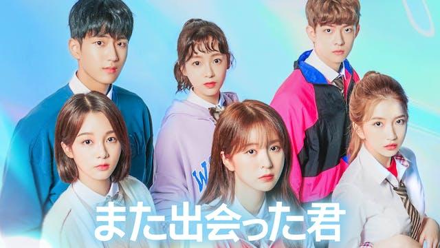 『A-TEEN』に続く人気の韓国WEBドラマ『また出会った君』をU-NEXT独占で配信決定