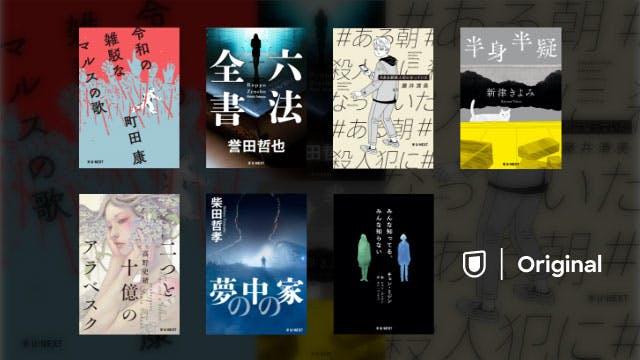 U-NEXTがオリジナル書籍の「読み放題」をスタート。第1弾は、町田康、誉田哲也などの書き下ろし小説など7作品