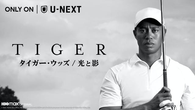 HBOがおくるタイガー・ウッズの栄光と挫折を描いた『タイガー・ウッズ / 光と影』をU-NEXTが日本初、独占見放題配信!日本語音声版のタイガー・ウッズの声は森川智之に決定