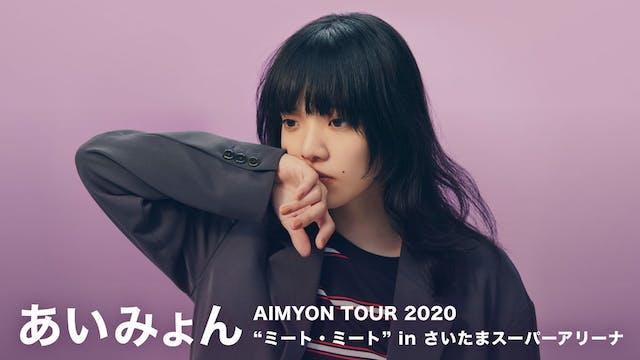 あいみょんのアリーナツアーをU-NEXTで12月13日配信決定!