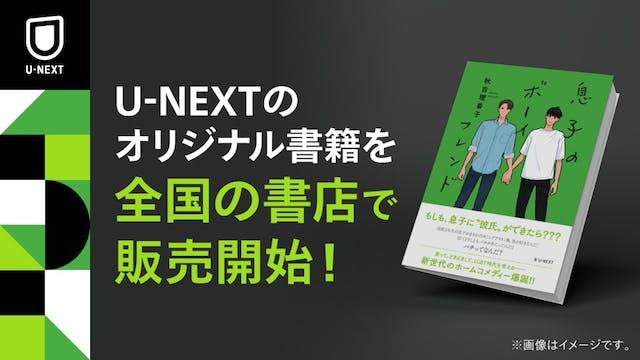 秋吉理香子『息子のボーイフレンド』を刊行。U-NEXTオリジナル書籍第3弾として、全国の書店店頭にて販売開始